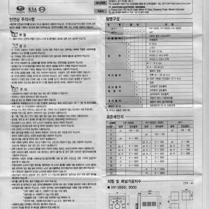 Manual HY-1000